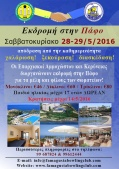 Flyer for Promotion - Pafos 2016